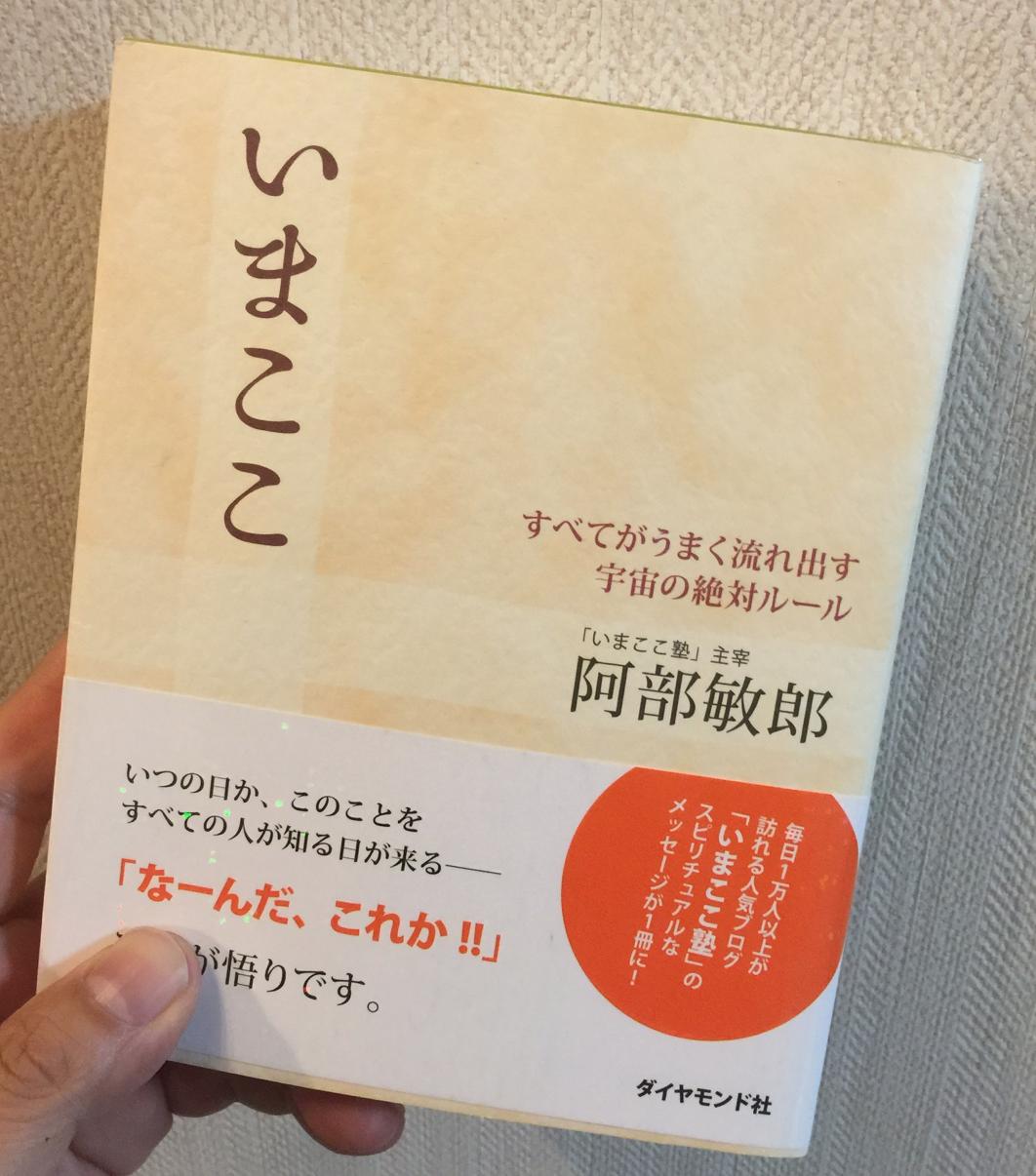 敏郎 ブログ 阿部